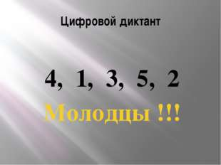 Цифровой диктант 4, 1, 3, 5, 2 Молодцы !!!