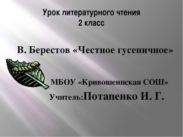 Урок литературного чтения 2 класс В. Берестов «Честное гусеничное» МБОУ «Крив...