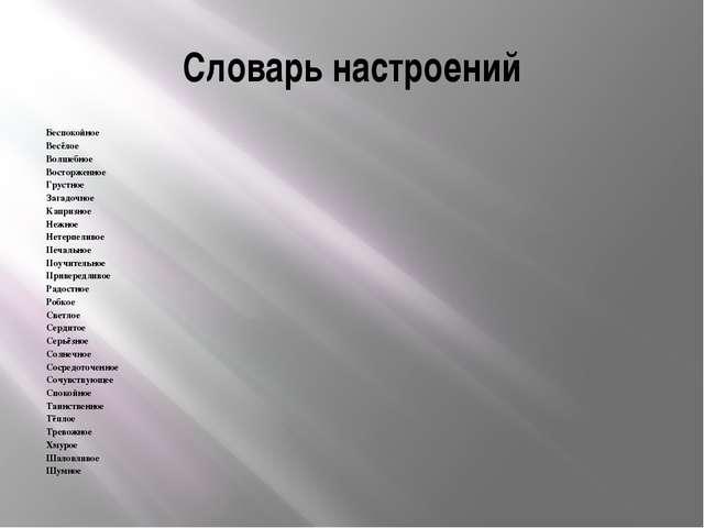 Словарь настроений Беспокойное Весёлое Волшебное Восторженное Грустное Загадо...