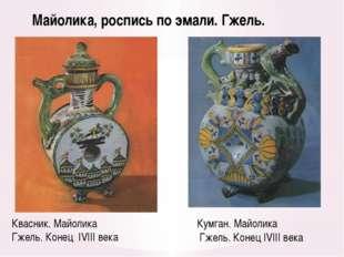 Квасник. Майолика Гжель. Конец IVIII века Майолика, роспись по эмали. Гжель.