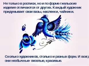 Не только в росписи, но и по форме гжельские изделия отличаются от других. Ка