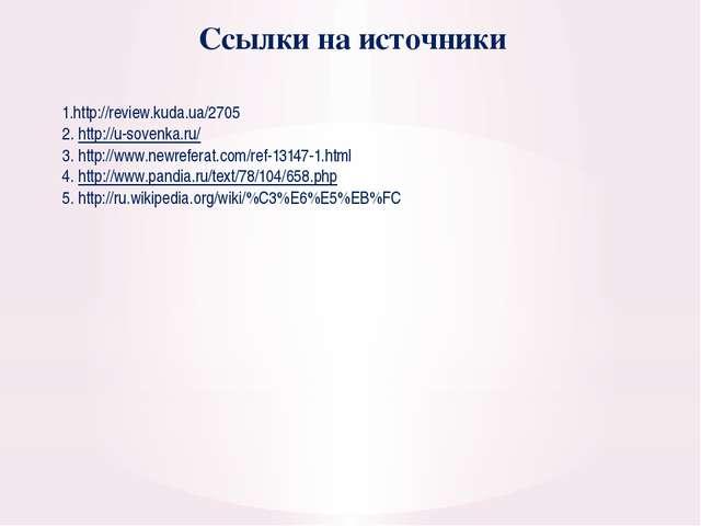 Ссылки на источники 1.http://review.kuda.ua/2705 2. http://u-sovenka.ru/ 3....