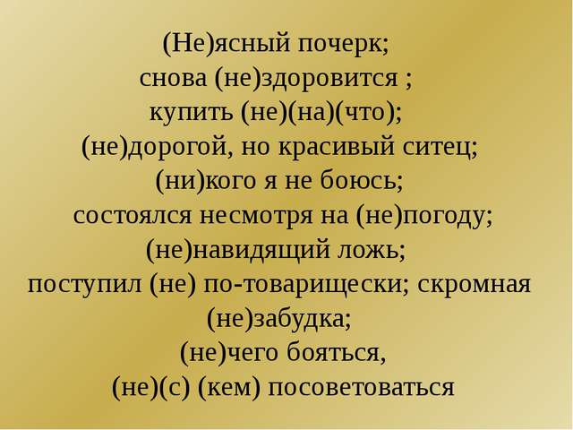 (Не)ясный почерк; снова (не)здоровится ; купить (не)(на)(что); (не)дорогой, н...
