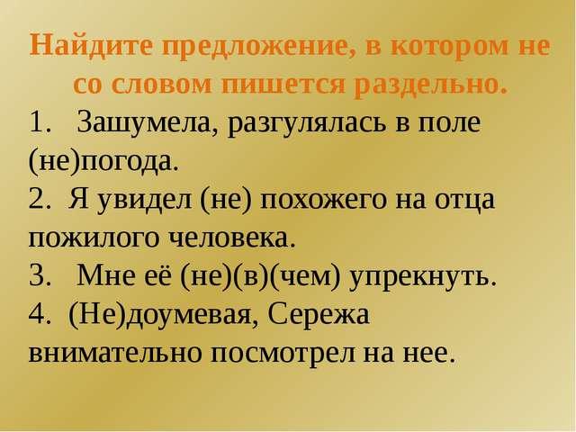 Найдите предложение, в котором не со словом пишется раздельно. 1. Зашумела, р...