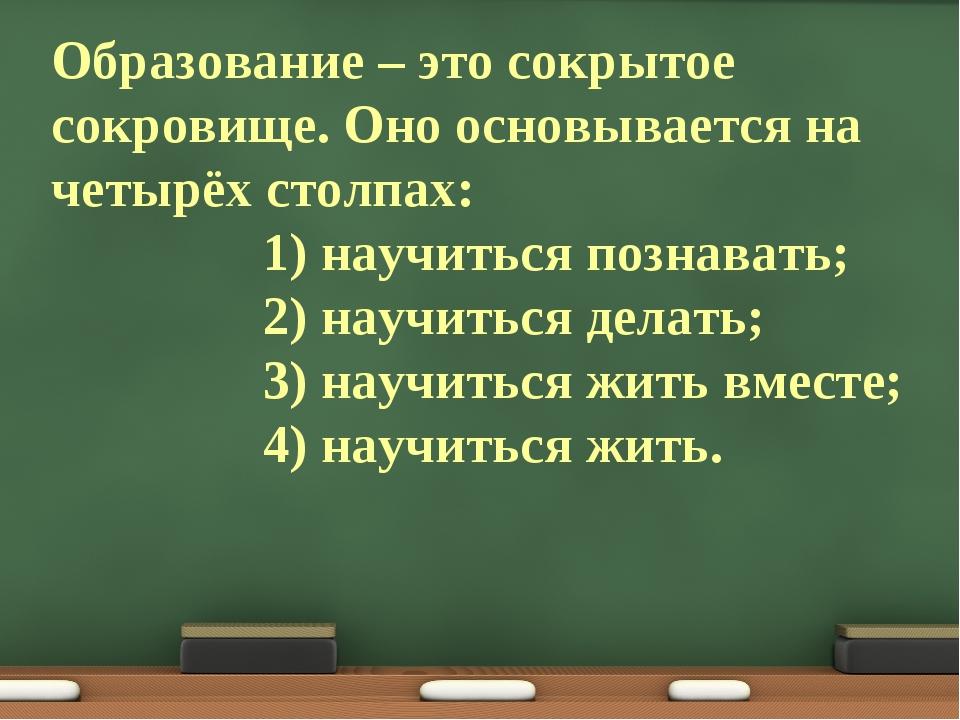 Образование – это сокрытое сокровище. Оно основывается на четырёх столпах: 1)...