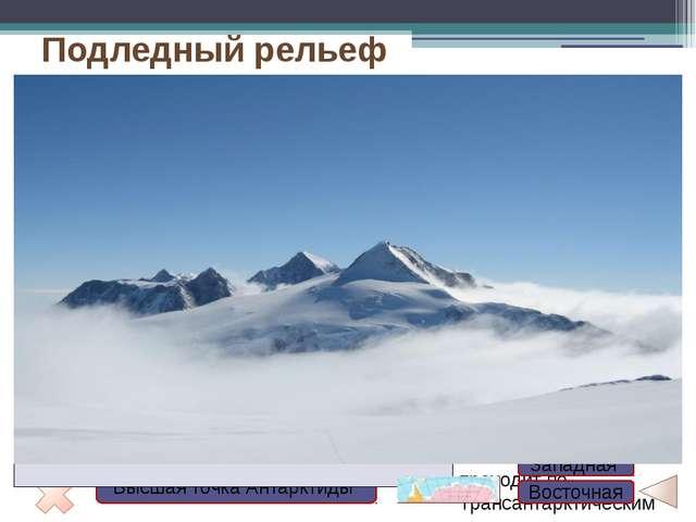 Подледный рельеф материка разнообразен: есть горы, равнины, в том числе высок...