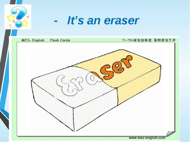 - It's an eraser