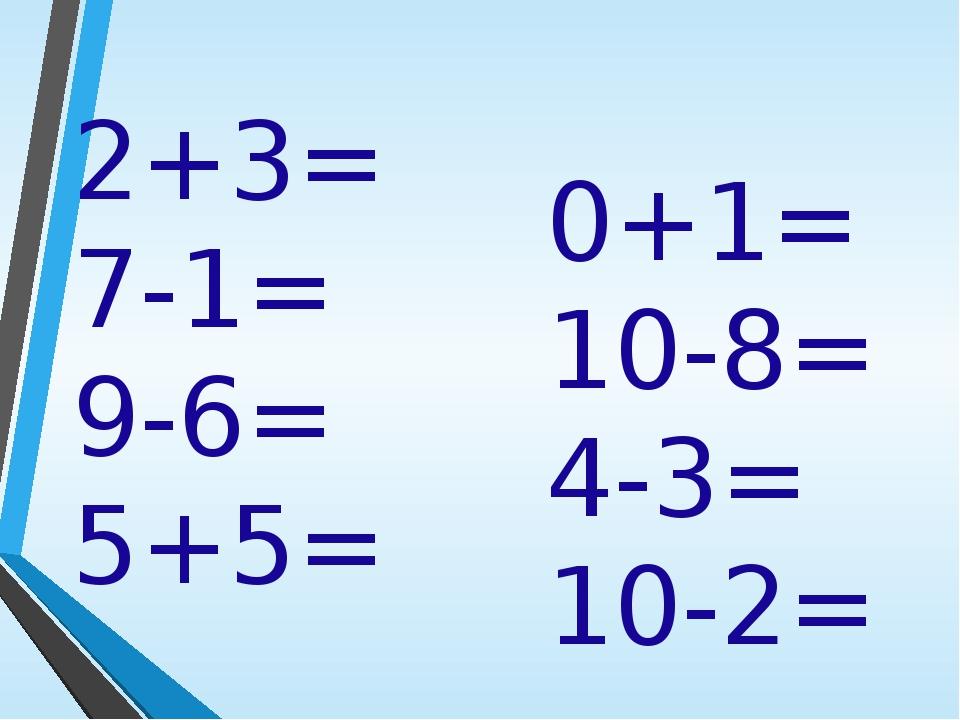 2+3= 7-1= 9-6= 5+5= 0+1= 10-8= 4-3= 10-2=