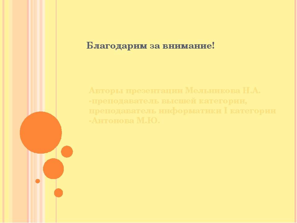 Благодарим за внимание! Авторы презентации Мельникова Н.А. -преподаватель вы...