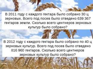 В 2012 году с каждого гектара было собрано по 40 ц зерновых культур. Всего по