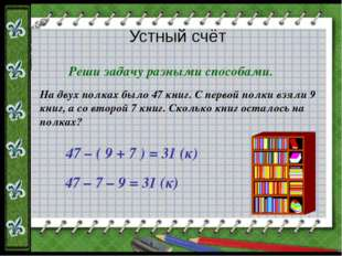 Устный счёт Реши задачу разными способами. На двух полках было 47 книг. С пер