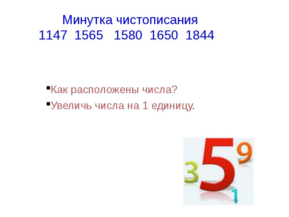 Минутка чистописания 1147 1565 1580 1650 1844 Как расположены числа? Увеличь...