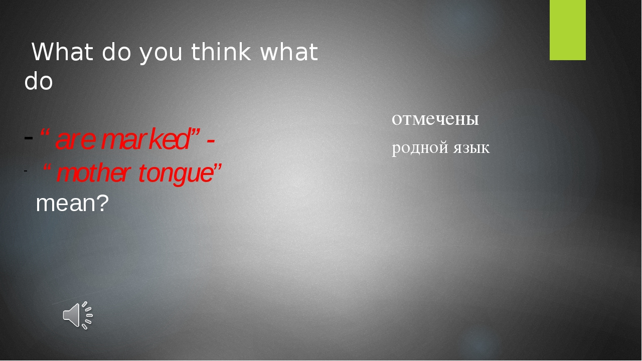 """What do you think what do """"are marked""""- """"mother tongue"""" mean? отмечены родно..."""