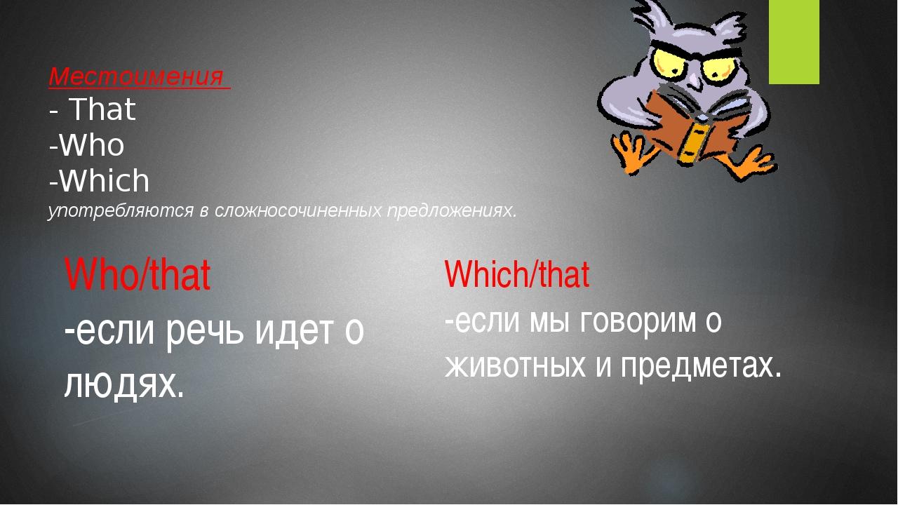 Местоимения - That -Who -Which употребляются в сложносочиненных предложениях....