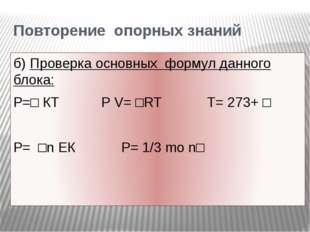 Повторение опорных знаний б) Проверка основных формул данного блока: Р=□ КТ Р