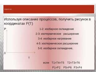 ЗАДАЧА №5. Используя описание процессов, получить рисунок в координатах P(T)