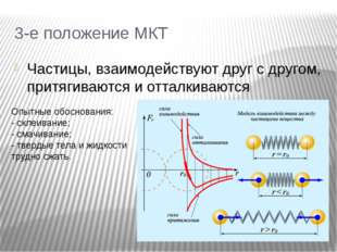 3-е положение МКТ Частицы, взаимодействуют друг с другом, притягиваются и отт