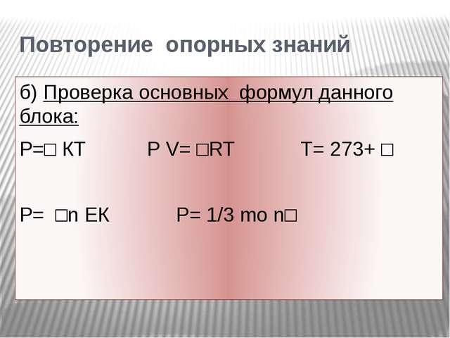 Повторение опорных знаний б) Проверка основных формул данного блока: Р=□ КТ Р...