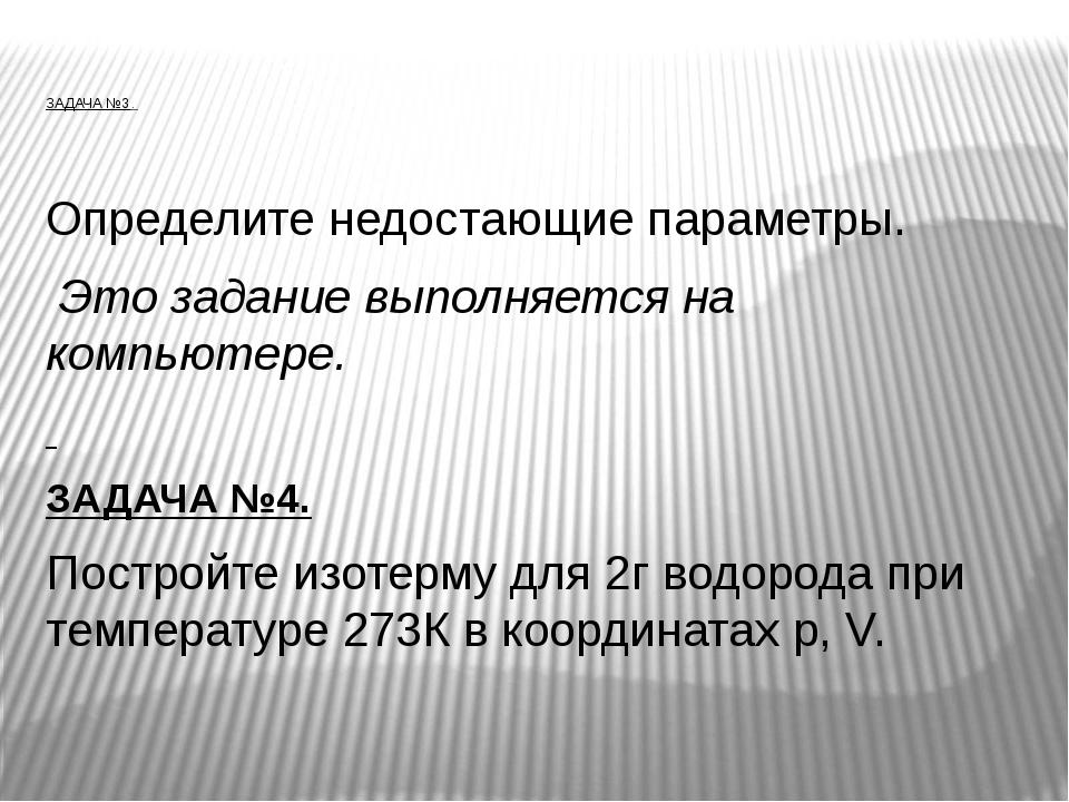 ЗАДАЧА №3. Определите недостающие параметры. Это задание выполняется на комп...