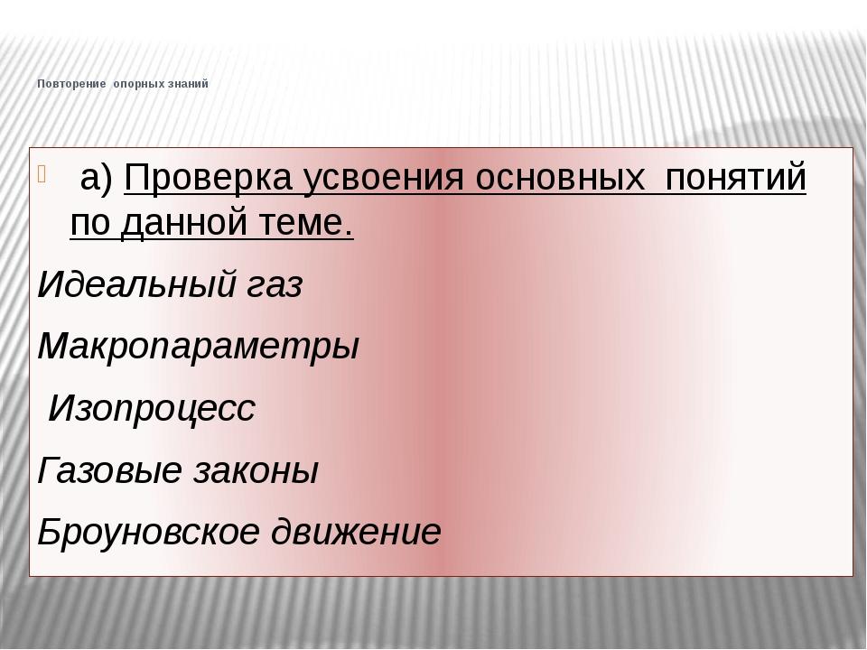 Повторение опорных знаний а) Проверка усвоения основных понятий по данной те...
