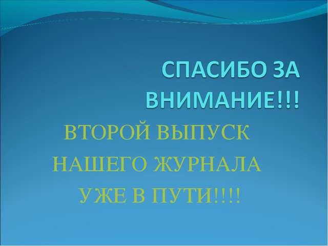 ВТОРОЙ ВЫПУСК НАШЕГО ЖУРНАЛА УЖЕ В ПУТИ!!!!