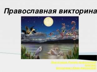Подготовила Учитель православной культуры Шелудченко Юлия Анатольевна Правос