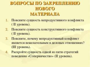 ВОПРОСЫ ПО ЗАКРЕПЛЕНИЮ НОВОГО МАТЕРИАЛА Поясните сущность непродуктивного кон