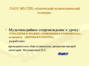 ГАОУ МО СПО «Апатитский политехнический колледж» Мультимедийное сопровождение