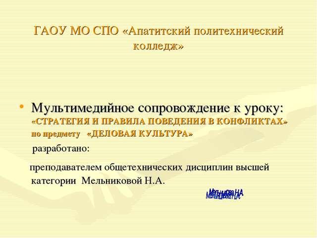 ГАОУ МО СПО «Апатитский политехнический колледж» Мультимедийное сопровождение...