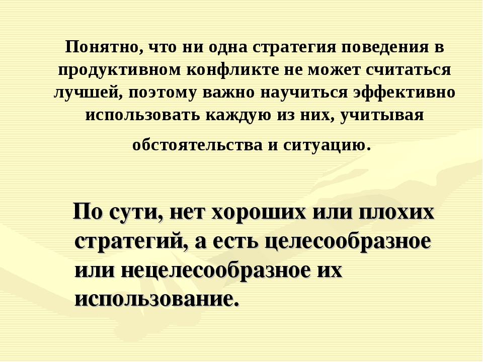 Понятно, что ни одна стратегия поведения в продуктивном конфликте не может сч...