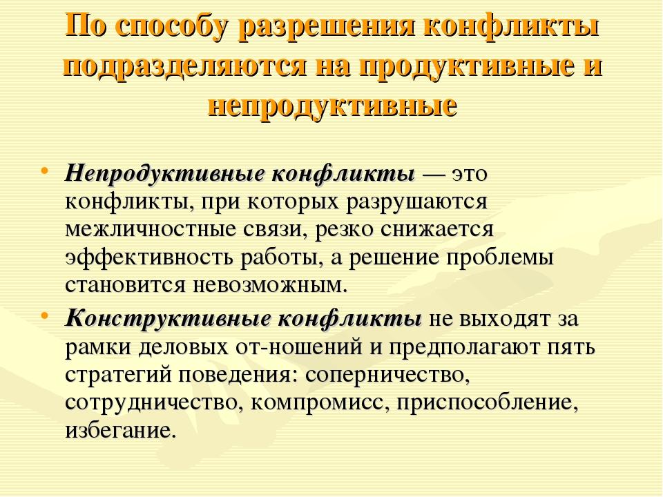 По способу разрешения конфликты подразделяются на продуктивные и непродуктивн...