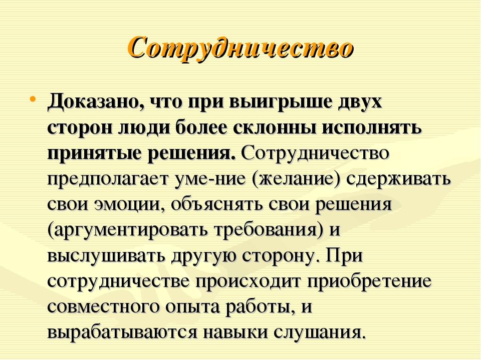 Сотрудничество Доказано, что при выигрыше двух сторон люди более склонны испо...