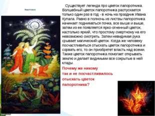 Иван Купала а Существует легенда про цветок папоротника. Волшебный цветок па