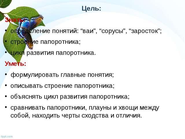 """Цель: Знать: определение понятий: """"ваи"""", """"сорусы"""", """"заросток""""; строение папор..."""