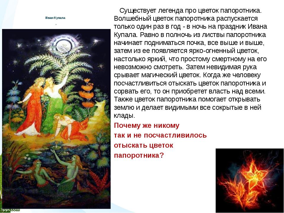 Иван Купала а Существует легенда про цветок папоротника. Волшебный цветок па...