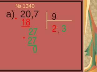 № 1340 а) 20,7 9 2 - 18 27 0 3 27 - ,