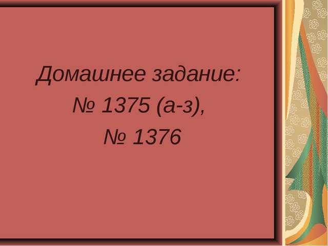 Домашнее задание: № 1375 (а-з), № 1376