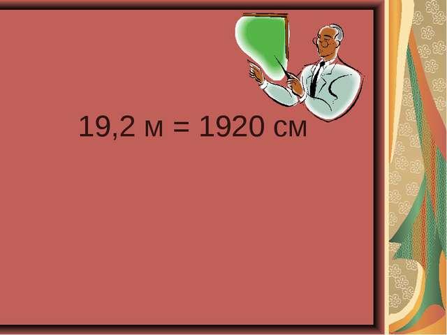 19,2 м = 1920 см
