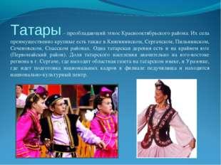 Татары – преобладающий этнос Краснооктябрьского района. Их села преимуществен