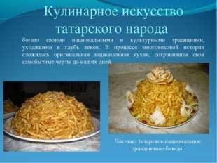 Кулинарное искусство татарского народа богато своими национальными и культур