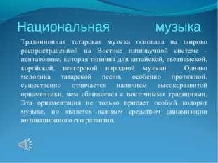 Национальная музыка Традиционная татарская музыка основана на широко распрос