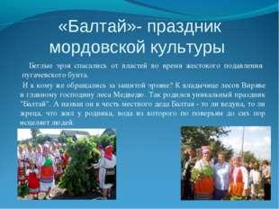 «Балтай»- праздник мордовской культуры Беглые эрзя спасались от властей во вр