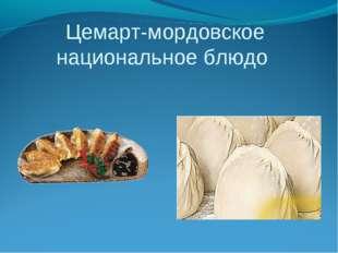 Цемарт-мордовское национальное блюдо