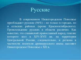 Русские В современном Нижегородском Поволжье преобладают русские (94%) – не т