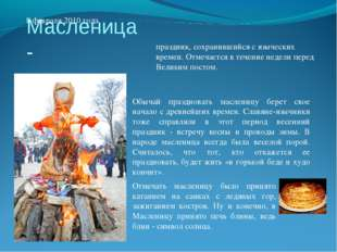Масленица - Обычай праздновать масленицу берет свое начало с древнейших време