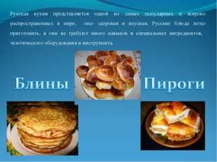 Русская кухня представляется одной из самых популярных и широко распространен