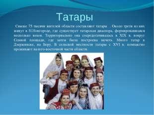 Татары Свыше 75 тысячи жителей области составляют татары . Около трети из них