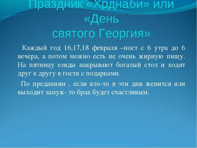 Праздник «Хрднаби» или «День святого Георгия» Каждый год 16,17,18 февраля –по...