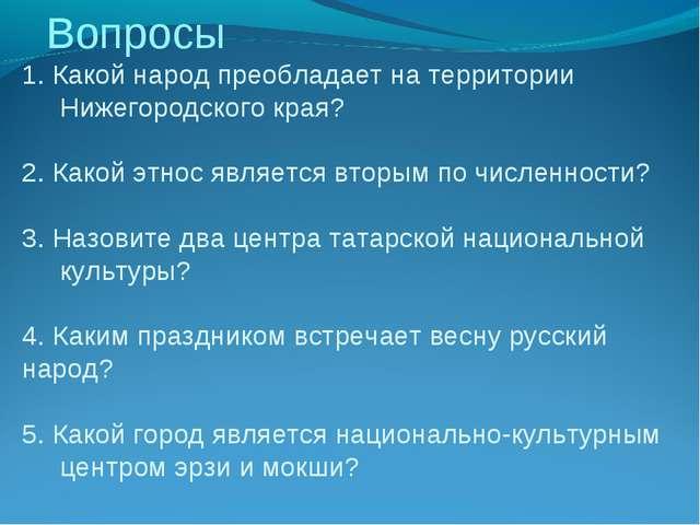 Вопросы 1. Какой народ преобладает на территории Нижегородского края? 2. Как...