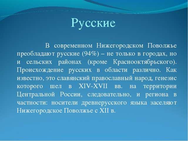 Русские В современном Нижегородском Поволжье преобладают русские (94%) – не т...